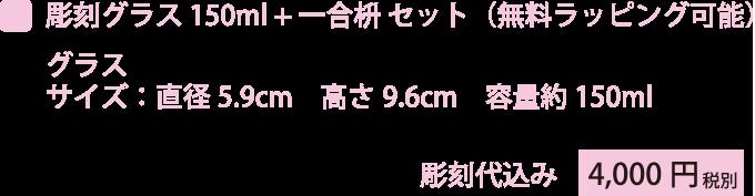 4000円税別