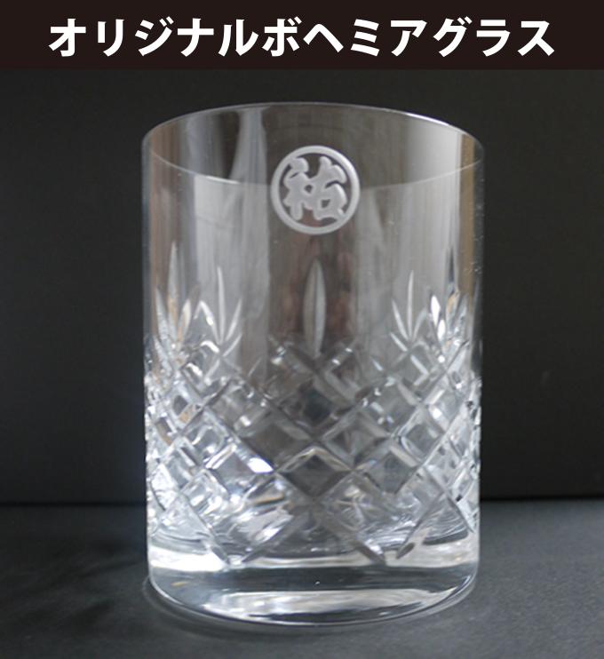 オリジナルボヘミアグラス