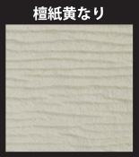 檀紙黄なり