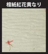 檀紙紅花黄なり