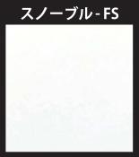 スノーブル- FS