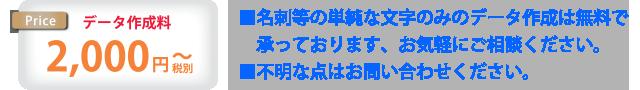 データ作成料2000円~
