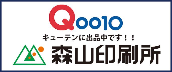 Qoo10 森山印刷所